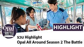 รวม Highlight Opal All Around Season 2 The Battle