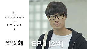 Hipster or Loser   EP.3 [2\/4]