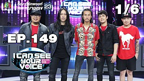 I Can See Your Voice -TH | EP.149 | 1\/6 | Bodyslam ตอนจบ | 26 ธ.ค. 61