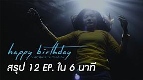 สรุป 12 EP. ครบจบใน 6 นาที | happy birthday วันเกิดของนาย วันตายของฉัน