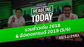 HEADLINE TODAY - รวมข่าวเด่น 2018 & อัปเดตเทรนด์ 2019 (5\/6)