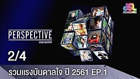 Perspective | รวมเเรงบันดาลใจ ปี 2561 EP.1 [2\/4]