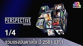 Perspective | รวมเเรงบันดาลใจ ปี 2561 EP.1 [1\/4]