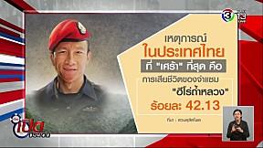 เหตุการณ์ในประเทศไทยที่มี \