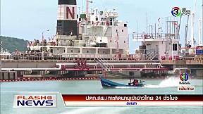 ปตท.สผ.เกาะติดพายุเข้าอ่าวไทย 24 ชั่วโมง | FlashNews | 01-01-62 | Ch3Thailand