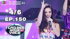 I Can See Your Voice -TH | EP.150 | ลิเดีย | 2 ม.ค. 62 [4\/6]