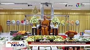 พิธีพระราชทานเพลิงศพหลวงพ่อคูณ   FlashNews   02-01-62   Ch3Thailand