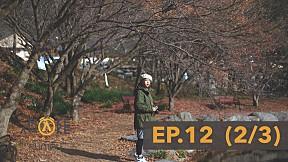 MAKE AWAKE คุ้มค่าตื่น EP.12   เที่ยวเกาหลีใต้..แบบไม่ไปโซล ! ตอนที่ 1 [2\/3]