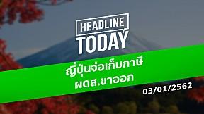 HEADLINE TODAY - ญี่ปุ่นจ่อเก็บภาษีผดส.ขาออก