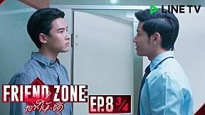 Friend Zone เอา•ให้•ชัด | EP.8 [3\/4]