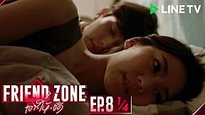 Friend Zone เอา•ให้•ชัด   EP.8 [1\/4]