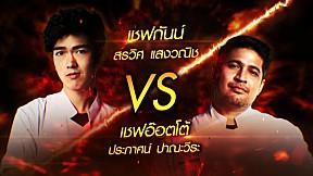 ตัวอย่าง TOP CHEF THAILAND 2   EP.13 (รอบชิงชนะเลิศ)
