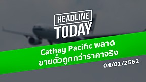 HEADLINE TODAY - Cathay Pacific พลาด ขายตั๋วถูกกว่าราคาจริง
