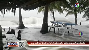 น้ำป่าหลากท่วมเขตเทศบาล   FlashNews   05-01-62   Ch3Thailand