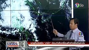 น้ำป่าหลากท่วมหลายพื้นที่   FlashNews   05-01-62   Ch3Thailand