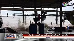 บางสะพานน้ำท่วมฉับพลันน้ำทะเลหนุนสูง | FlashNews | 05-01-62 | Ch3Thailand