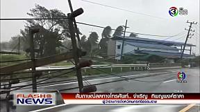 เกาะติดพายุปาบึก | FlashNews | 04-01-62 | Ch3Thailand
