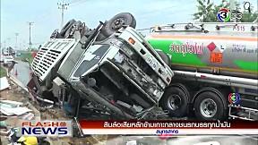 สิบล้อเสียหลักข้ามเกาะกลางชนรถบรรทุกน้ำมัน   FlashNews   05-01-62   Ch3Thailand