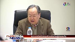 รมว.พาณิชย์ประชุมด่วนเร่งช่วยผู้ประสบภัย | FlashNews | 06-01-62 | Ch3Thailand
