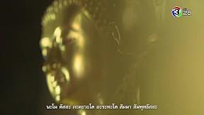 ตะวันส่องธรรม TawanSongTham   07-01-62   Ch3Thailand