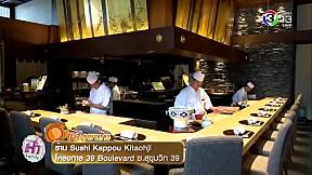 ร้าน Sushi Kappou Kitaohji โครงการ 39 Boulevard ซ.สุขุมวิท 39 | แจ๋ว | 08-01-62 | Ch3Thailand