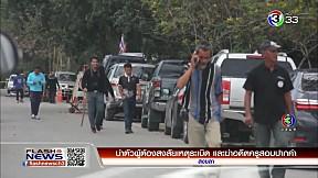 นำตัวผู้ต้องสงสัยเหตุระเบิด และฆ่าอดีตครูสอบปากคำ | FlashNews | 08-01-62 | Ch3Thailand