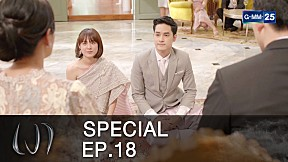 Special เงา EP.18