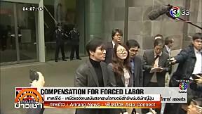Asia Connect   ครอบครัวข่าวเช้า   08-01-62   Ch3Thailand