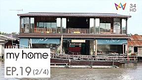 My home l เคาะประตูดูไอเดียมาหาสมุทร บูทีค โฮมสเตย์ l EP.19 [2\/4]