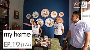 My home l เคาะประตูดูไอเดียบ้านในนคร l EP.19 [1\/4]