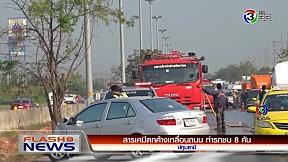 สารเคมีตกค้างเกลื่อนถนน ทำรถชน 8 คัน | FlashNews | 09-01-62 | Ch3Thailand