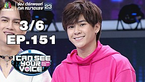 I Can See Your Voice -TH | EP.151 | 9x9 | 9 ม.ค. 62 [3\/6]
