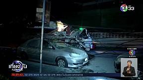 รถแบ็กโฮเกี่ยวเสาไฟฟ้า ทับรถยนต์ได้รับความเสียหาย   เที่ยงวันทันเหตุการณ์   09-01-62   Ch3Thailand