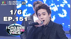 I Can See Your Voice -TH | EP.151 | 9x9 | 9 ม.ค. 62 [1\/6]