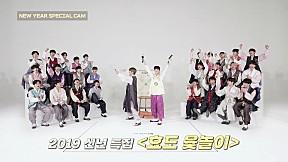 YG TREASURE BOXㅣ2019 신년 특집 효도 윷놀이
