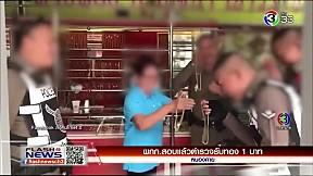 ผกก.สอบแล้วตำรวจรับทอง 1 บาท   FlashNews   09-01-62   Ch3Thailand