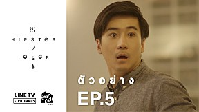 ตัวอย่าง Hipster or Loser | EP.5