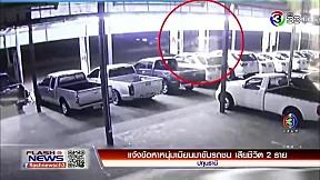 แจ้งข้อหาหนุ่มเมียนมาขับรถชน เสียชีวิต 2 ราย | FlashNews | 10-01-62 | Ch3Thailand