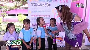 มวยดี มวยไทย | ทันข่าว28 BEC NEWS TONIGHT | 11-01-62 | Ch3Thailand