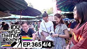 เทยเที่ยวไทย The Route | ตอน 365 | พาเที่ยว พิพิธภัณฑ์กองทัพอากาศและการบินแห่งชาติ [4\/4]