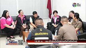 พม. ย้ำน้องโยโย่สภาพจิตใจยังย่ำแย่ | FlashNews | 11-01-62 | Ch3Thailand