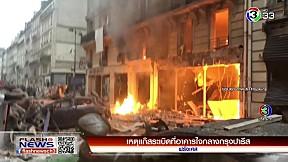 เหตุแก๊สระเบิดที่อาคารใจกลางกรุงปารีส | FlashNews | 12-01-62 | Ch3Thailand