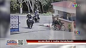 ผบ.ตร.สั่งล่า 6 คนร้าย ยิงถล่มโรงพัก   FlashNews   13-01-62   Ch3Thailand