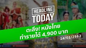 HEADLINE TODAY - ตะลึง! หนังไทย ทำรายได้ 4,900 บาท