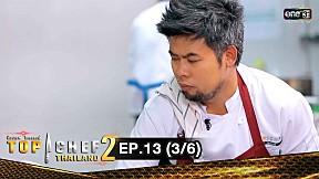 TOP CHEF THAILAND 2 | EP.13 (3\/6) รอบชิงชนะเลิศ