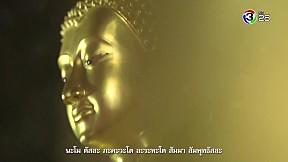 ตะวันส่องธรรม TawanSongTham | 15-01-62 | Ch3Thailand