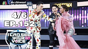 I Can See Your Voice -TH | EP.152 | กอล์ฟ พิชญะ | 16 ม.ค. 62 [4\/6]