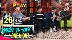 [UNCUT Version] ทอล์ก-กะ-เทย ONE NIGHT | EP.26 แขกรับเชิญ \'แพนเค้ก, The Face Men Thailand Season 2\' [4\/4]