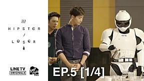 Hipster or Loser | EP.5 [1\/4]
