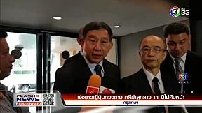 พ่อชาวญี่ปุ่นทวงถาม คดีฆ่าลูกสาว 11 ปีไม่คีบหน้า | FlashNews | 17-01-62 | Ch3Thailand